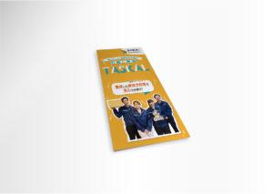 「TASKAL 」さま リーフレット制作